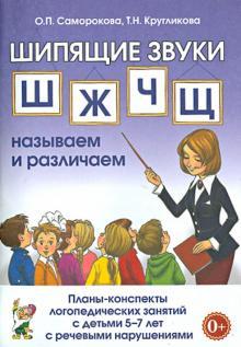 Шипящие звуки Ш, Ж, Ч, Щ. Планы-конспекты для занятий с детьми 5-7 лет с речевыми нарушениям