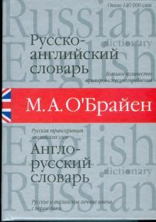 Русско-английский и англо-русский словарь - М.А. О'Брайен