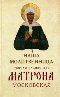 Наша молитвенница. Святая блаженная Матрона Московская