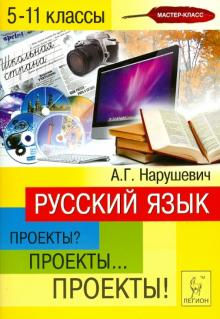 Русский язык. 5-11 классы. Проекты? Проекты... Проекты! Учебно-методическое пособие
