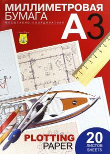 Бумага миллиметровая в папке, 20 листов, А3 (ПМ/А3)