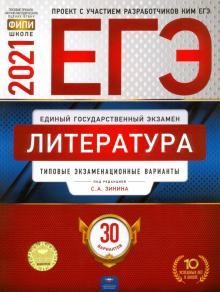 ЕГЭ 2021 Литература. Типовые экзаменационные варианты. 30 вариантов