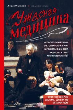 Ужасная медицина. Как всего один хирург Викторианской эпохи кардинально изменил медицину