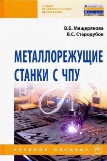 Металлорежущие станки с ЧПУ. Учебное пособие - Мещерякова, Стародубов