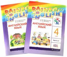 Английский язык. 4 класс. Учебник. В 2-х частях. РИТМ. ФГОС (+CDmp3)