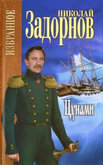 Цунами - Николай Задорнов
