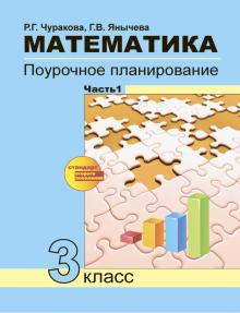 Математика. 3 класс. Поурочное планирование в условиях формирования УУД. В 2-х частях. Часть 1. ФГОС