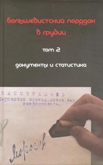Большевистский порядок в Грузии. В 2-х томах. Том 2. Документы и статистика