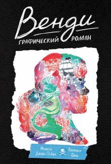 Мелисса Осборн - Венди обложка книги