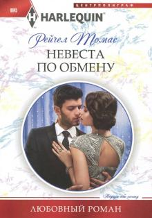 Невеста по обмену - Рейчел Томас