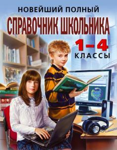 Новейший полный справочник школьника: 1-4 классы