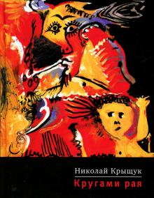 Кругами рая: Роман-кино в двух частях
