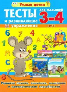 Тесты и развивающие упражнения для малышей 3-4 лет. Развитие памяти, внимания, математических способ - Александра Струк