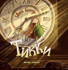 Тикки - Инна Гюнтер