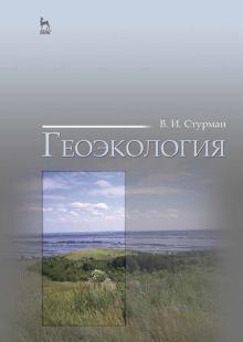 Геоэкология. Учебное пособие - Владимир Стурман