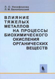 Влияние тяжелых металлов на процессы биохимического окисления органических веществ - Никифорова, Белопольский