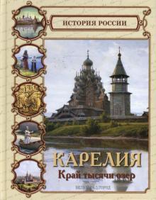 Карелия. Край тысячи озер