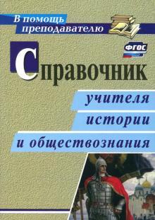 Справочник учителя истории и обществознания. ФГОС