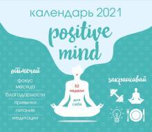 Positive mind. 52 недели для себя. Календарь настенный на 2021 год