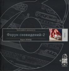 Форум сновидений-2 (+аудиокнига)