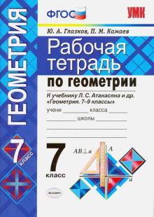 Геометрия. 7 класс. Рабочая тетрадь к учебнику Л.С. Атанасяна и др. ФГОС