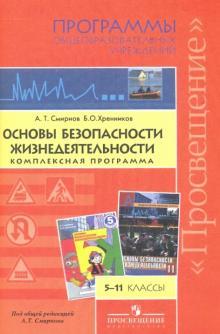 Основы безопасности жизнедеятельности. 5-11 классы. Комплексная программа