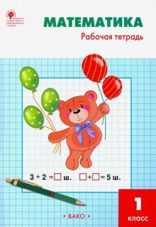 Математика. 1 класс. Рабочая тетрадь к УМК М.И. Моро. ФГОС