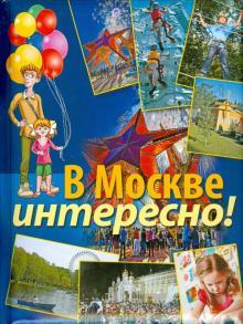 В Москве интересно!