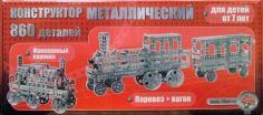 """Конструктор металлический """"Железная дорога""""  860 элементов (00948)"""