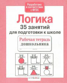 35 занятий для успешной подготовки к школе. Логическое мышление. ФГОС