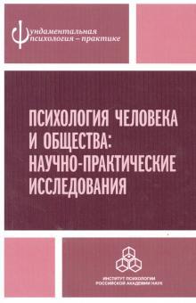 Психология человека и общества. Научно-практические исследования - Александров, Ветрова, Быховец