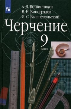 Российский учебник