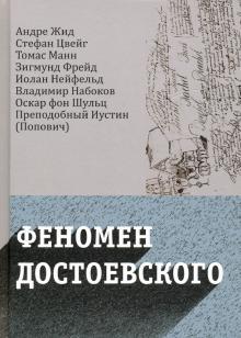 Феномен Достоевского. Западные исследования - Цвейг, Манн, Жид