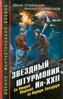 Звездный штурмовик Ил-XXII. Со Второй Мировой - на Первую Звездную