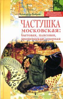 Частушка московская: бытовая, плясовая, эротическая, озорная