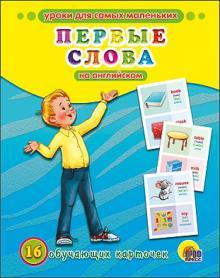 """Обучающие карточки """"Первые слова на английском"""" (16 карточек)"""
