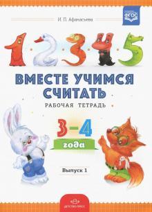 Вместе учимся считать. Занимательная математика для дошкольников. Рабочая тетрадь №1. ФГОС
