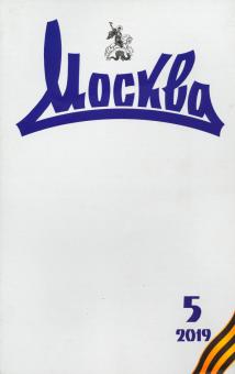 "Журнал ""Москва"" № 5. 2019"