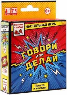 """Настольная игра """"Говори или делай"""" (05541)"""