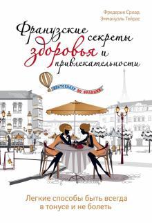 Французские секреты здоровья и привлекательности - Фредерик Сроар