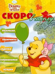 """Скоро в школу """"Винни и его друзья"""" (№1202)"""
