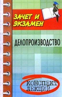 Делопроизводство: Конспект лекций - Михаил Басаков