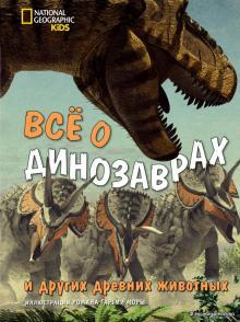 Всё о динозаврах и других древних животных