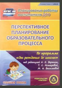 """Перспективное планирование по программе """"От рождения до школы"""". Старшая группа (CD)"""