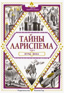 Люси Пьерра-Пажо - Тайны Лариспема. Том 2. Игры века