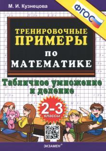Математика. 2-3 классы. Тренировочные примеры. Табличное умножения и деление. ФГОС