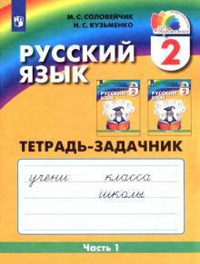 Русский язык. 2 класс. Тетрадь-задачник. В 3-х частях. Часть 1. ФГОС