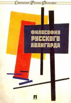 Современная русская философия