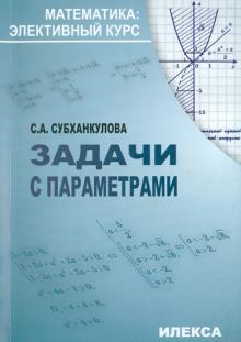 Математика: Задачи с параметрам