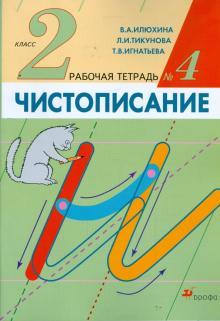 """Книга: """"Чистописание. 2 класс. Рабочая тетрадь №4 ..."""